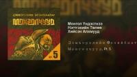 АУДИО: Монгол үндэстнээ нэгтгэхийн төлөө хийсэн алхамууд
