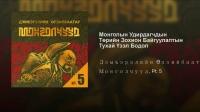 АУДИО: Монголын удирдагчдын төрийн зохион байгуулалтын тухай үзэл бодол