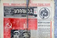 """""""Улаан од"""" сонины 95 жилийн ойг тэмдэглэнэ"""