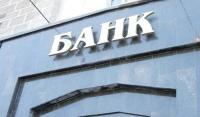 Хөрөнгө оруулалтын банкны хуульд салхи оруулах уу