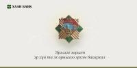 Монгол цэргийн өдөрт зориулсан урамшууллууд