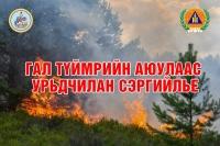 Гал түймрийн аюулаас сэрэмжүүлж байна