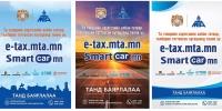 Авто тээврийн хэрэгслийн татвар төлөх хуулийн хугацаа дуусахад 3 хоног үлдлээ
