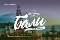 Картаа уншуулаад, үзэсгэлэнт Бали арлаар аялаарай