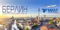 БЕРЛИН ХОТ: Шууд нислэгийн онлайн хямд үнэ