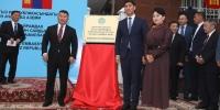 Монгол Улсаас Бүгд Найрамдах Киргиз улсад суух Элчин сайдын яам нээгдлээ