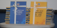 Төрийн албан тушаалтны ширээний номуудыг танилцуулав