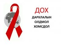 Өнгөрсөн сард ДОХ-ын гурван тохиолдол илэрчээ