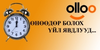 Өнөөдөр: Монголын эзэнт гүрний язгууртнуудад холбогдох цоо шинэ олдворуудыг танилцуулна