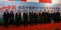 БНХАУ, Монгол Улс хооронд дипломат харилцаа тогтоосны 70 жилийн ойд зориулсан үзэсгэлэн нээлтээ хийлээ