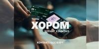 ХААН Банкны виза картууд шинэчлэгдэж, зайнаас унших технологийг дэмждэг боллоо
