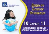 Өнөөдөр ''Олон улсын охидын өдөр''