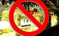 Өнөөдөр 08:00-22:00 цагийн хооронд архи, согтууруулах ундаа худалдахыг хориглолоо
