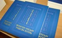 Ж.Болдбаатар: Эмэгтэйчүүд, эрэгтэйчүүдтэй тэгш эрхтэйг үндсэн хуулиараа тунхагласан азийн анхны улс бол Монгол