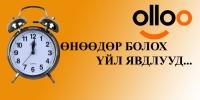Өнөөдөр: АТГ-ын үүдэнд ӨВЛИЙН ӨВГӨН жагсаал цуглаан хийнэ