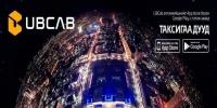 Н.Отгонбаяр: Өнөөдрийн байдлаар UBCab аппликейшн 60 мянган хэрэглэгчтэй болсон байна