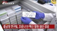 БНСУ коронавирусын эсрэг вакцины антигенийг анх удаа амжилттай гаргаж авчээ