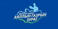 Монгол орны аяллын газрын зураг шинэчлэгдлээ