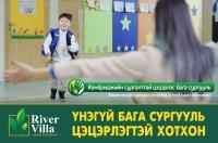 UB Пропертиз: Кембридж-н сургалттай цэцэрлэг, бага сургуульд хүүхдээ үнэгүй сургахыг урьж байна