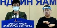 А.Амбасэлмаа: Өнөөдөр 3 хүн эдгэрч, тусгаарлалтад байсан эмэгтэй амаржиж охинтой боллоо
