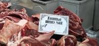Хонины ястай махыг 7800 төгрөгөөр худалдаалж байна