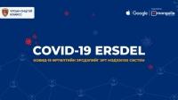 ''COVID-19 ERSDEL'' системийг нэвтрүүллээ