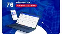 ''E-Mongolia''-аас ХХААХҮ-ийн салбарын 76 төрлийн үйлчилгээг авах боломжтой