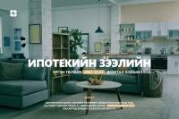 Шинээр ипотекийн зээлийн төлбөр хойшлуулах хүсэлтийг 7-р сарын 31-ний өдрийг дуустал онлайнаар авна
