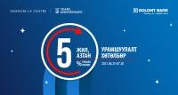 Голомт банк: ''5 жил, 5 азтан'' урамшуулалт хөтөлбөр дуусахад 1 хоног үлдлээ