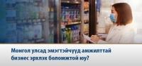 Монгол Улсад эмэгтэйчүүд амжилттай бизнес эрхлэх боломжтой юу?