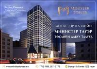 MINISTER TOWER: Тансаг зэрэглэлийн цогцолбор төслийн давуу талууд