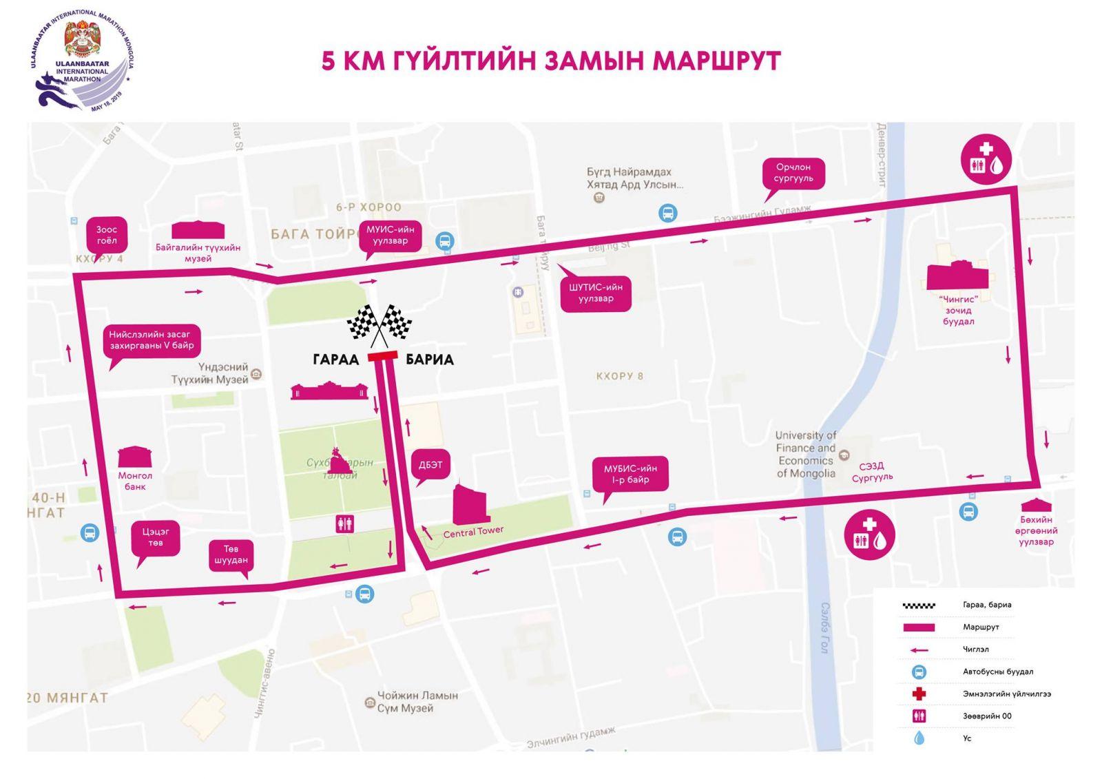 """gvilt01 """"Улаанбаатар марафон-2019"""" олон улсын гүйлтийн тэмцээн энэ сарын 18-нд болно"""