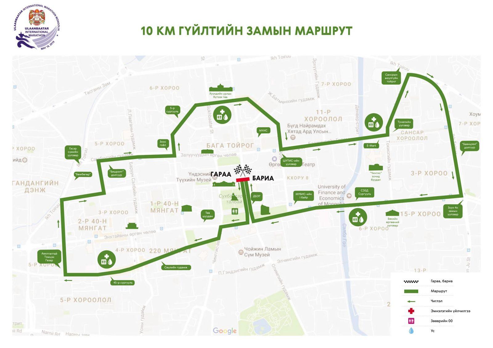 """gvilt02 """"Улаанбаатар марафон-2019"""" олон улсын гүйлтийн тэмцээн энэ сарын 18-нд болно"""