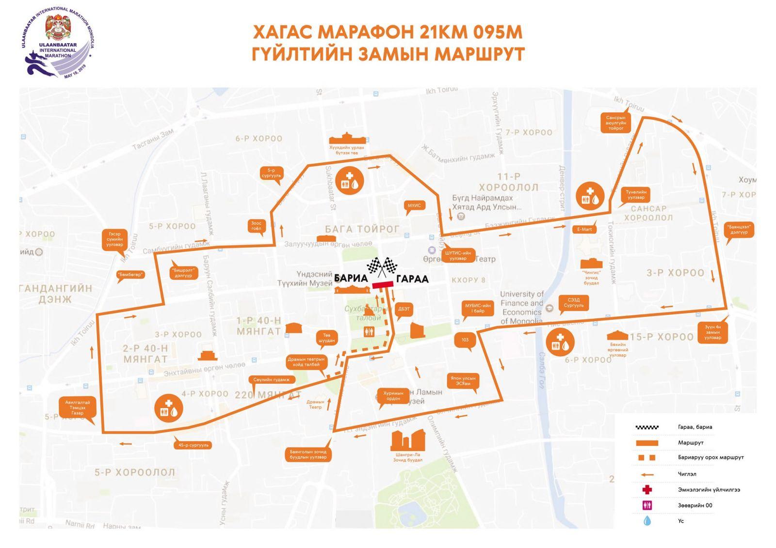"""gvilt03 """"Улаанбаатар марафон-2019"""" олон улсын гүйлтийн тэмцээн энэ сарын 18-нд болно"""
