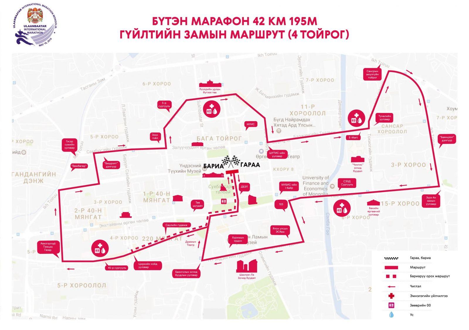 """gvilt04 """"Улаанбаатар марафон-2019"""" олон улсын гүйлтийн тэмцээн энэ сарын 18-нд болно"""