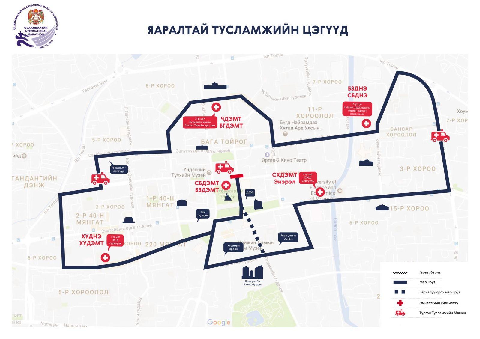 """gvilt05 """"Улаанбаатар марафон-2019"""" олон улсын гүйлтийн тэмцээн энэ сарын 18-нд болно"""